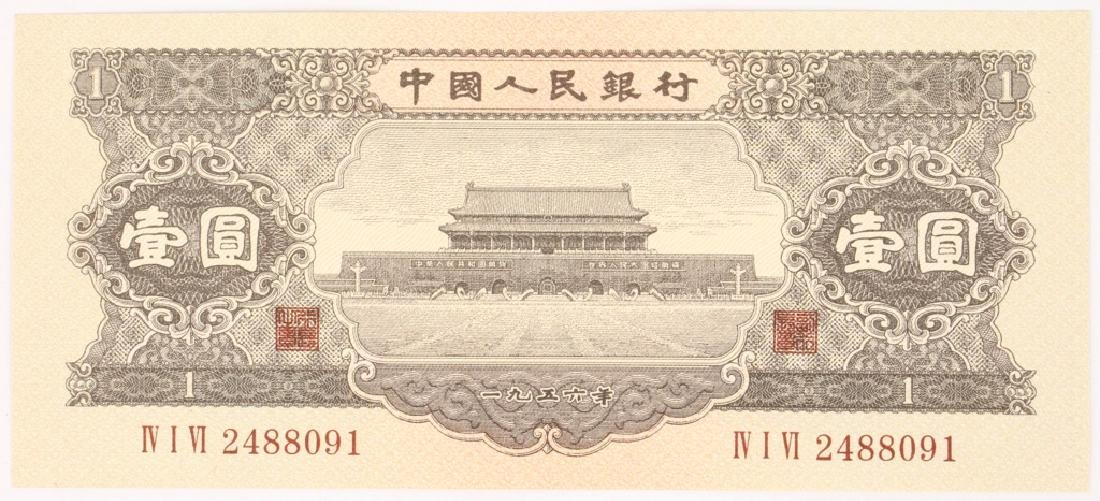 CHINA PEOPLES BANK CURRENCY NOTE  1 YUAN 1956