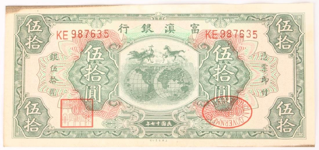 CNINESE NEW FU-TIEN BANK 50 DOLLARS NOTE