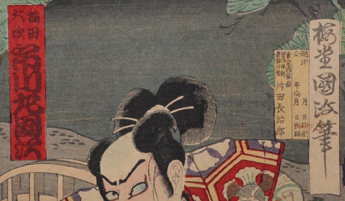 UTAGAWA KUNISADA JAPANESE WOODBLOCK PRINT 1860 - 2