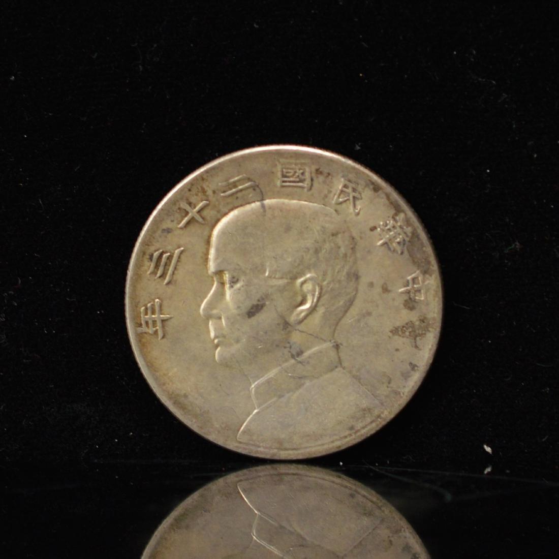 ROC 23years Sun Yet Sun Coin
