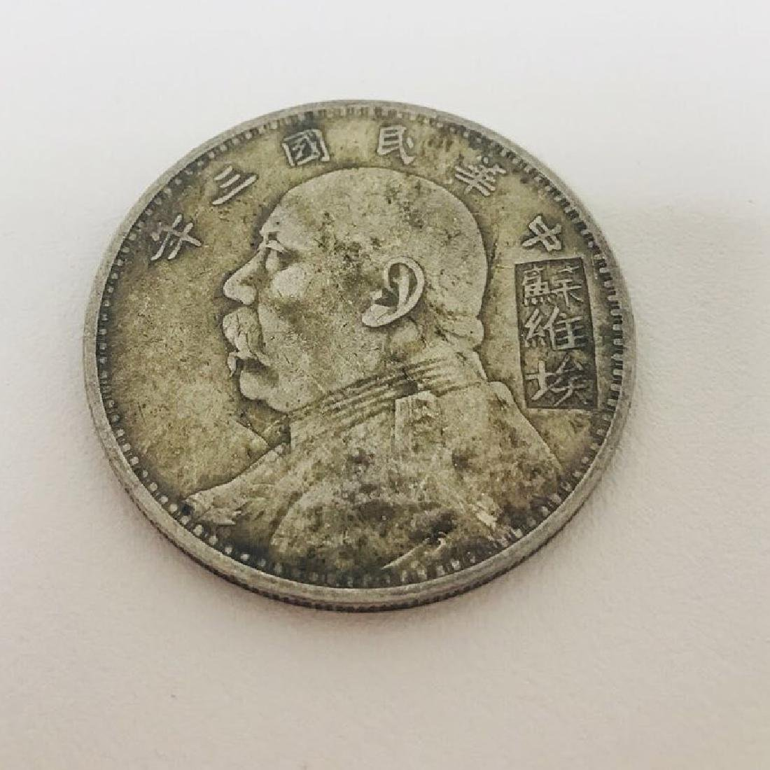 Big Head Yuan Marked silver coin