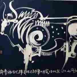 Cattle by Han Mei Lin