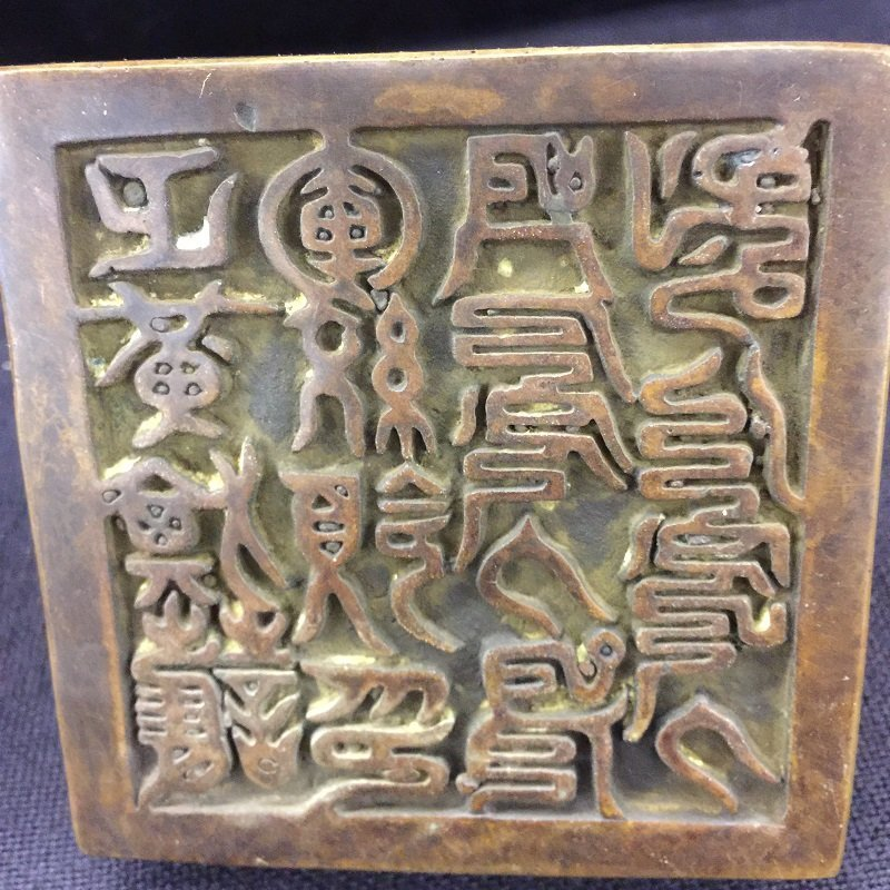 Antique Qing Official Bronze Seal - 5