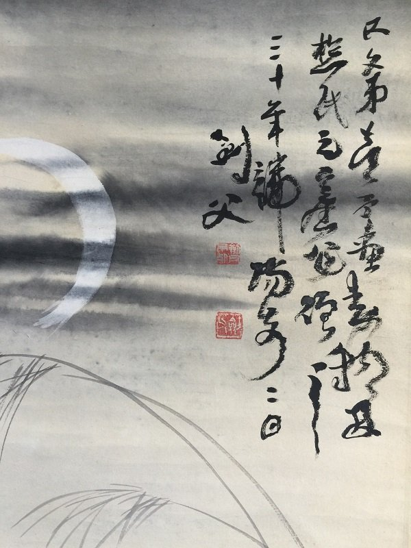 A Fine Chinese Scroll Ink Painting On Paper - 3