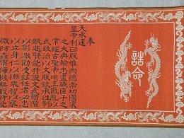 Rarely Qing Silk Imperial Edict - 2