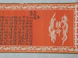 Rarely Qing Silk Imperial Edict - 2