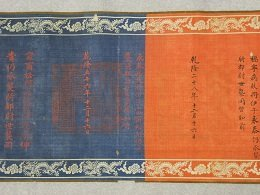 Rarely Qing Silk Imperial Edict - 3