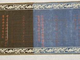 Rarely Qing Silk Imperial Edict - 4
