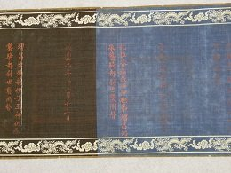 Rarely Qing Silk Imperial Edict - 4