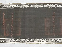 Rarely Qing Silk Imperial Edict - 5