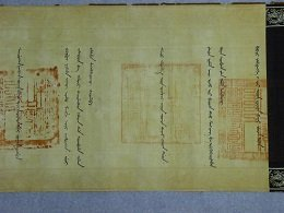 Rarely Qing Silk Imperial Edict - 6