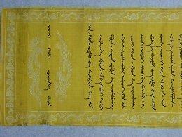 Rarely Qing Silk Imperial Edict - 8