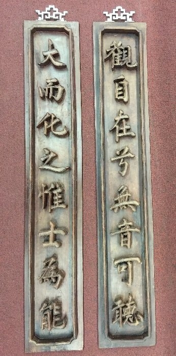 A Pair Of Vintage Rosewood Chinese Couplets