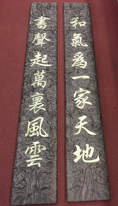 Pair Imperial Court Jade Inlaid Chinese Couplets
