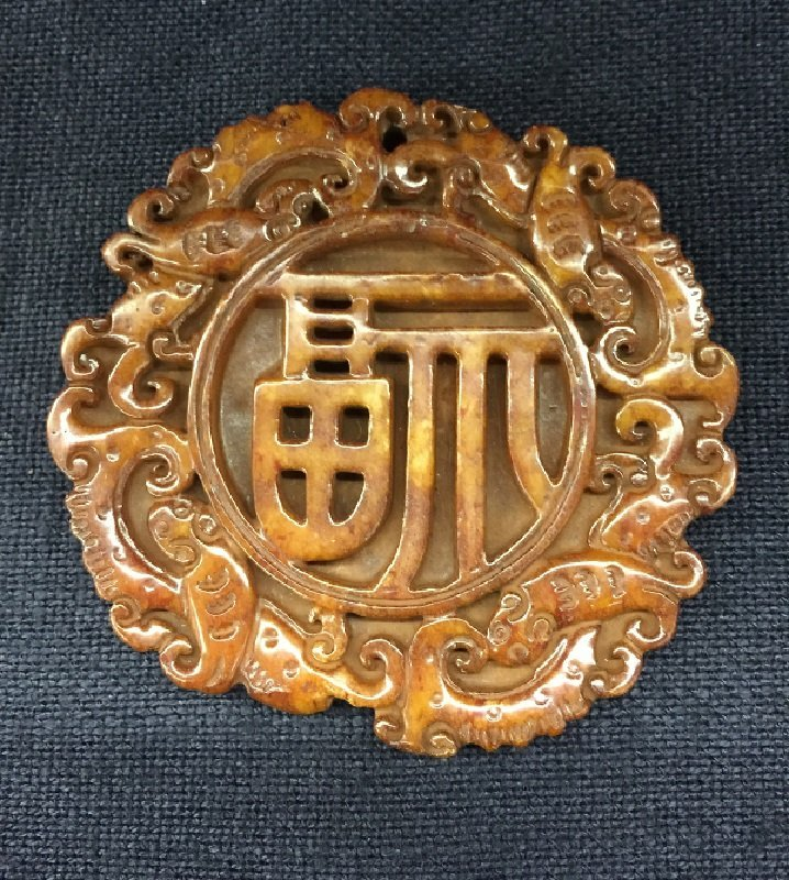 Antique Chinese Happiness Jade Ornament