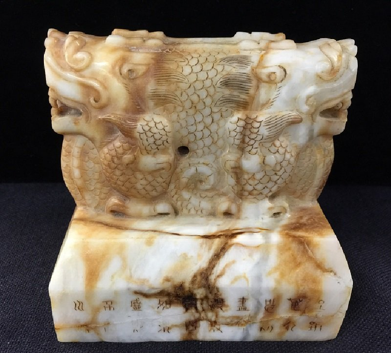 A Fine Carved Double Dragon White Jade Seal