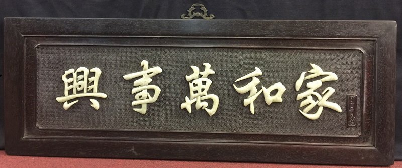 Antique Rosewood Banner Inlaid Jade Chinese Letters
