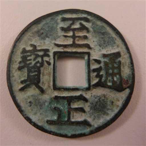 Ancient Chinese Coin China Yuan Tartar Dynasty77