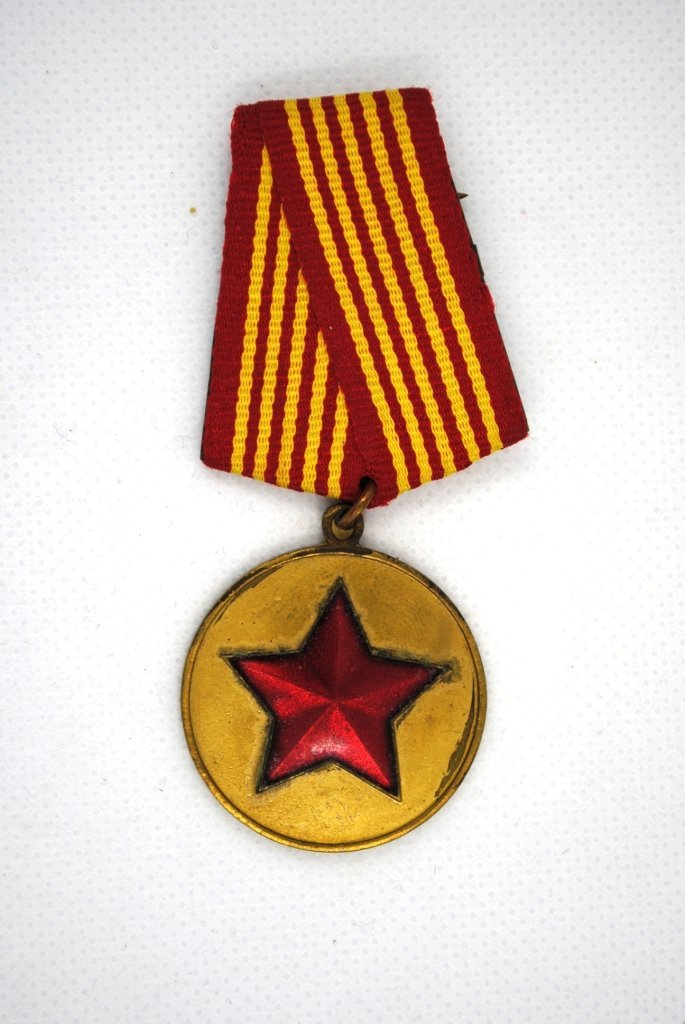 Albania Communist Era Medal of Red Star