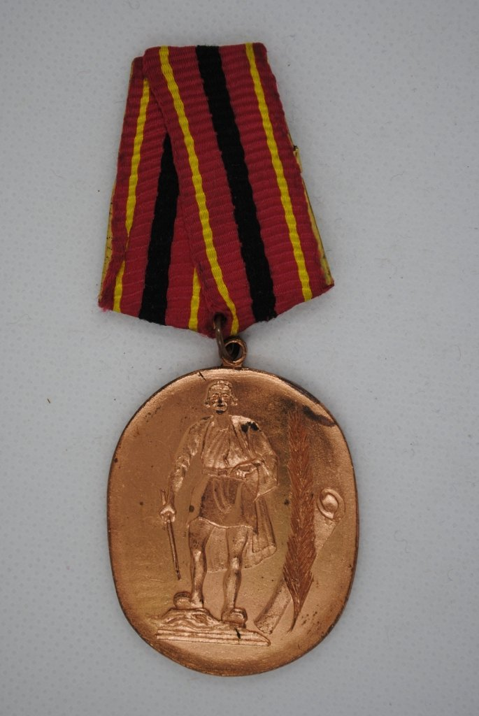 Albania Communist Era Medal for Patriotic Deeds