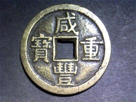 QING - XIANFE COPPER COIN.