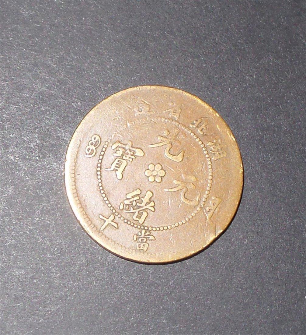 QING - GUANGXU COPPER COIN (HUBEI)