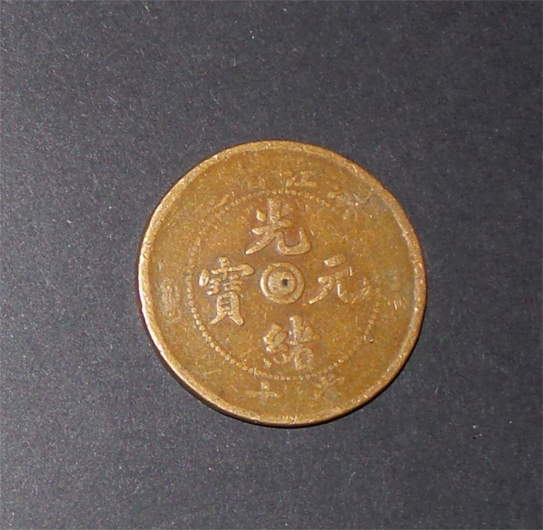 QING - GUANGXU COPPER COIN (JIANGSU)