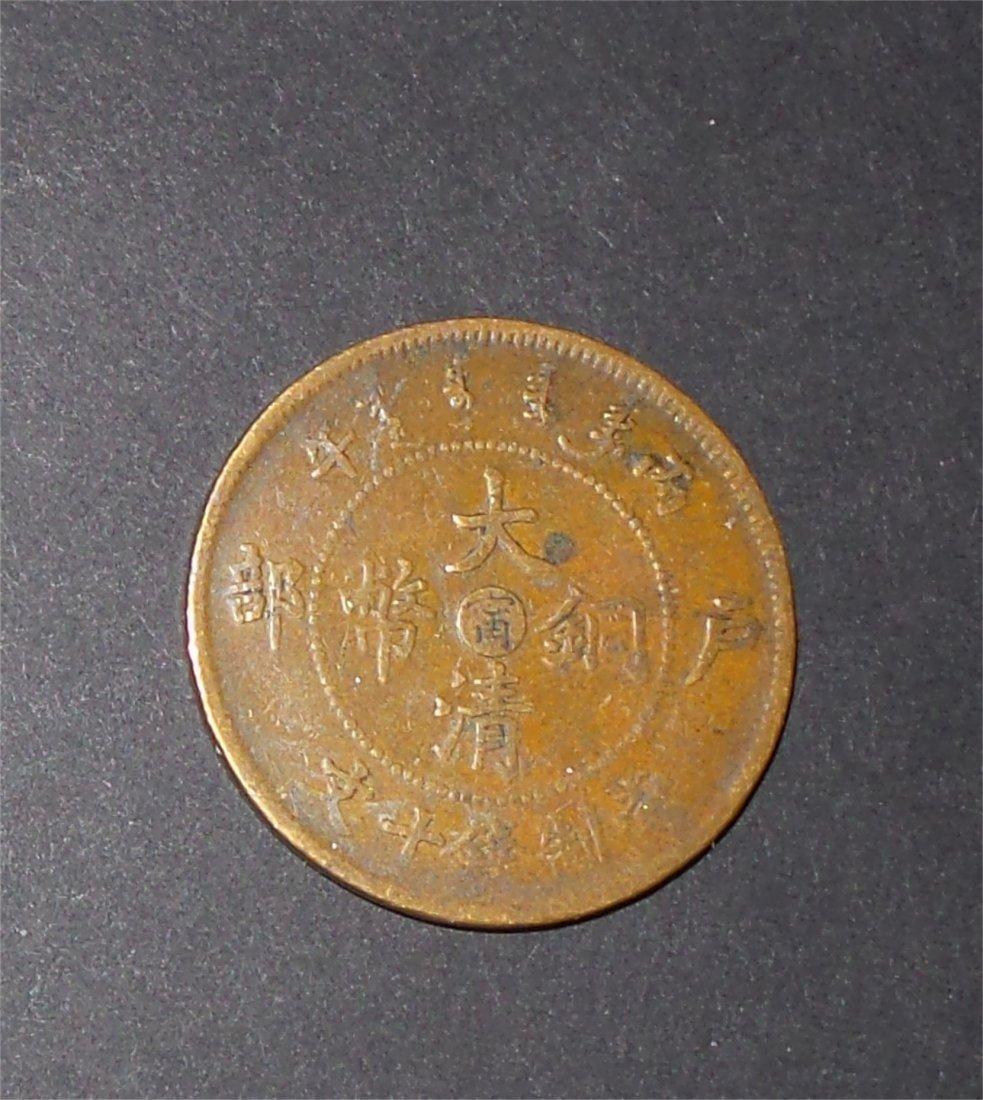 QING - GUANGXU COPPER COIN (HUBU)