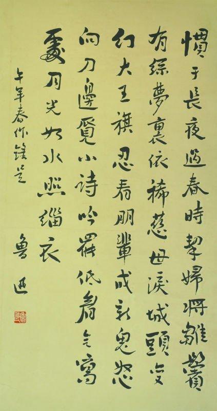 LU XUN (1881-1936) CALLIGRAPHY