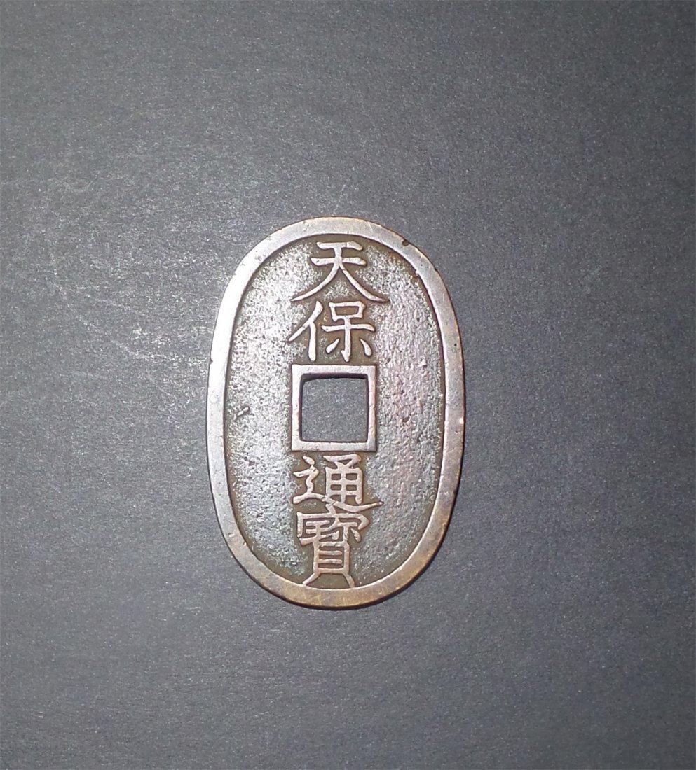 JAPANESE COIN 天宝通宝 当