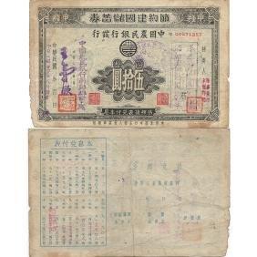 China Thrift & Reconstruction Bond, 50 Dollars, 1942