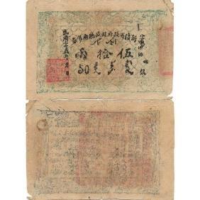 CHINA. 50 TAEL 1936 KHOTAN PROVINCE IN SINKIANG