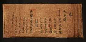 Silk Handroll calligraphy 1850-1861 AD