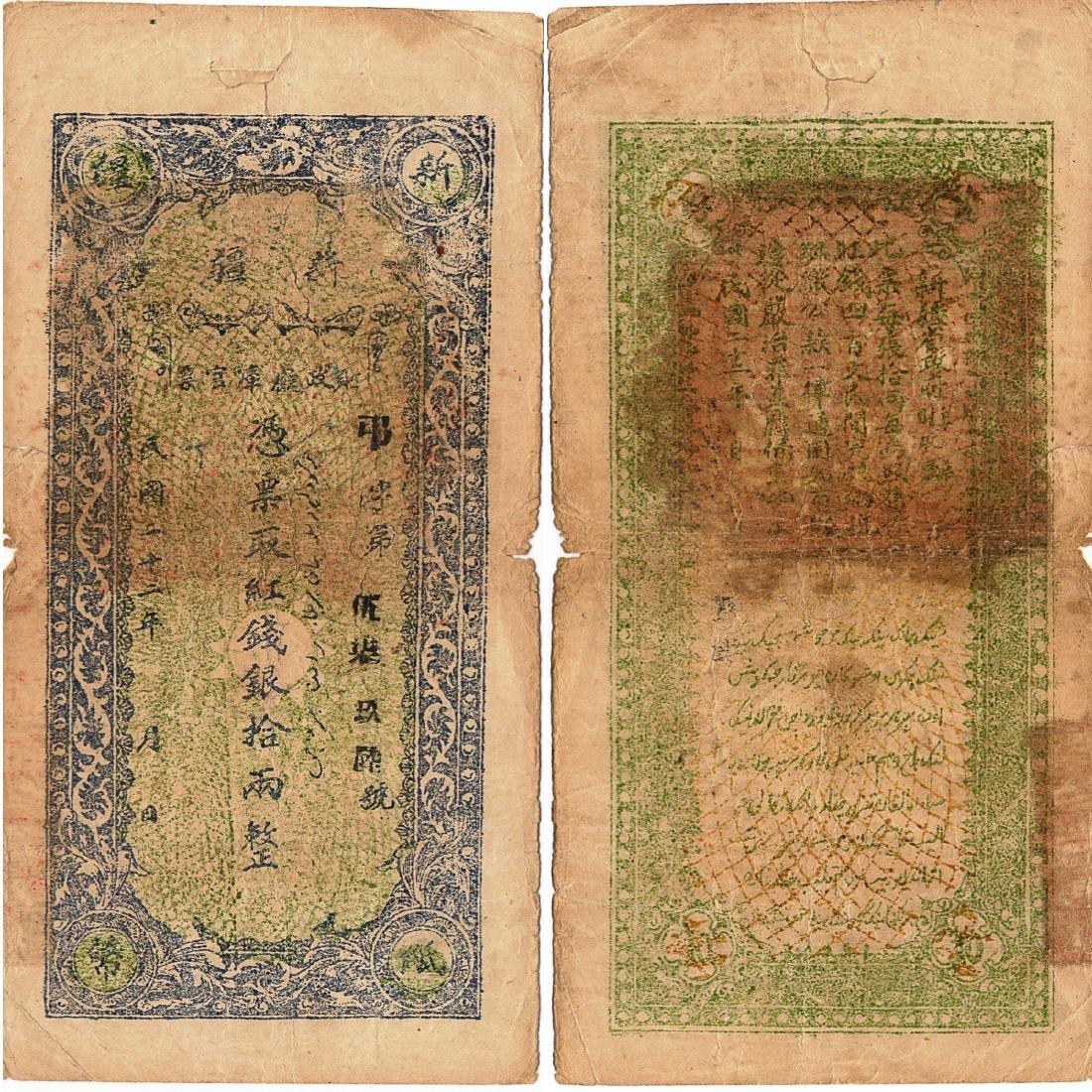 CHINA. 10 TAEL SINKIANG FINANCE DEPARTMENT TREASURY