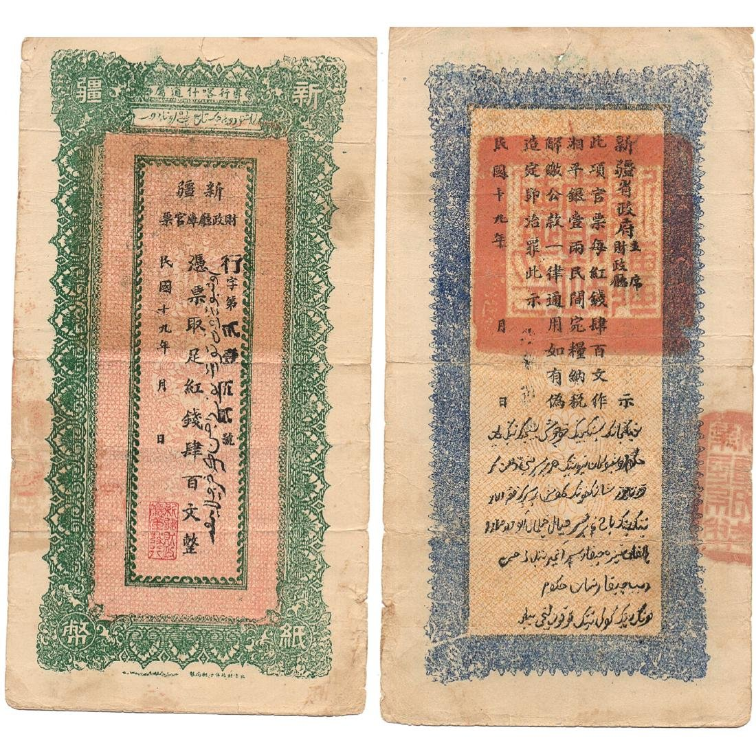 CHINA. 400 CASH 1930 SINKIANG FINANCE DEPARTMENT