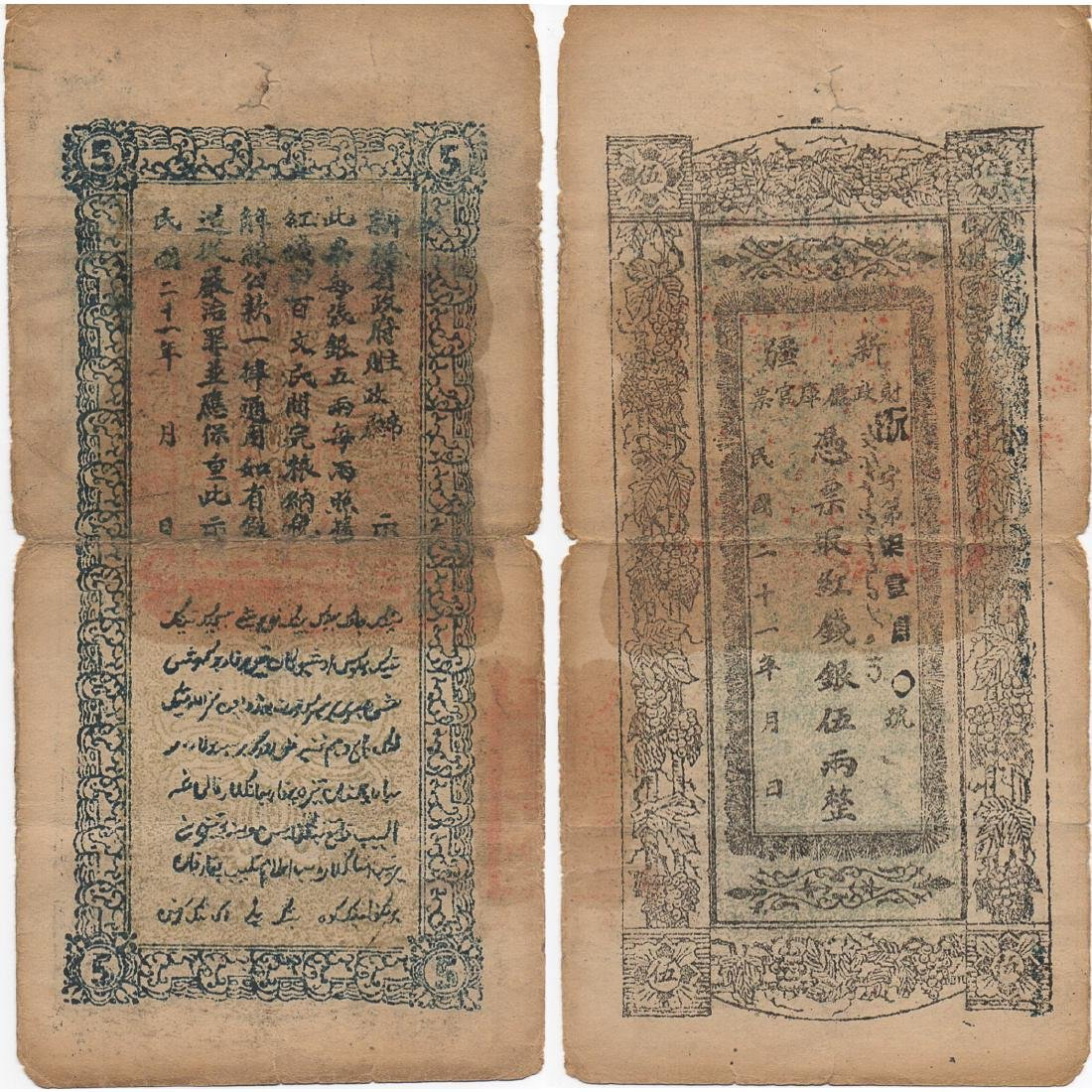 CHINA. 5 TAELS 1932  SINKIANG FINANCE DEPARTMENT
