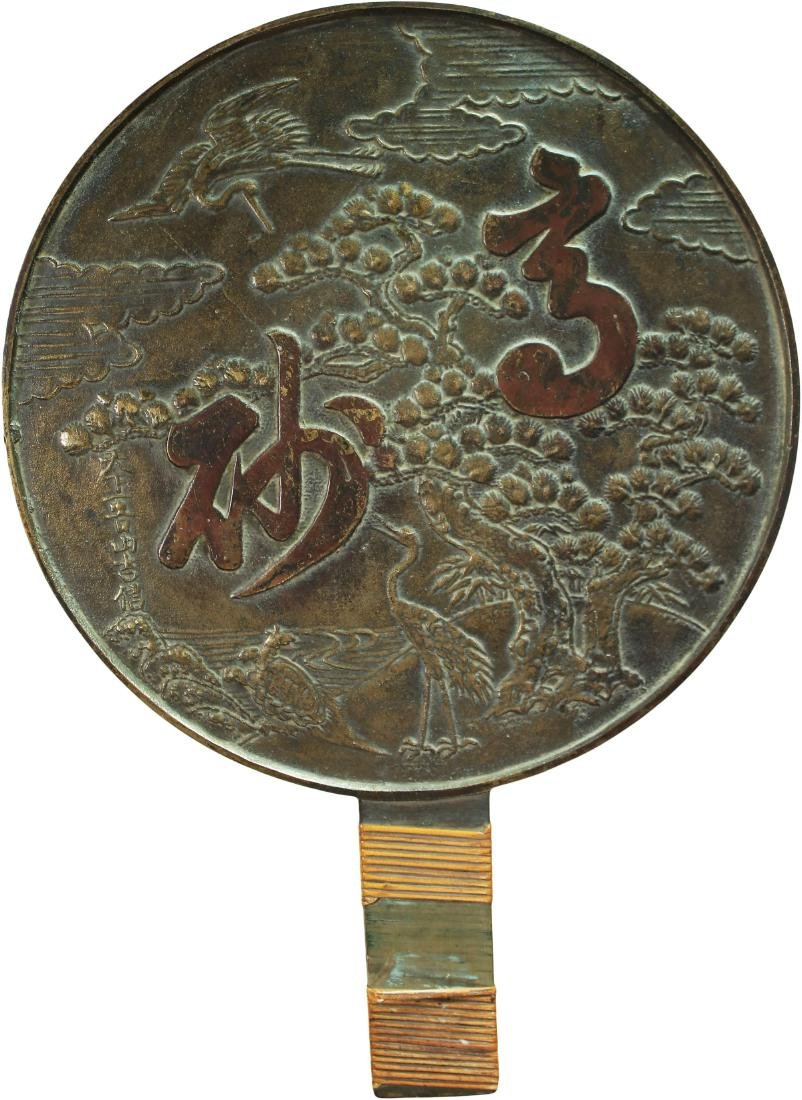 JAPAN. EDO PERIOD 1603-1868 AD. BRONZE MIRROR WITH