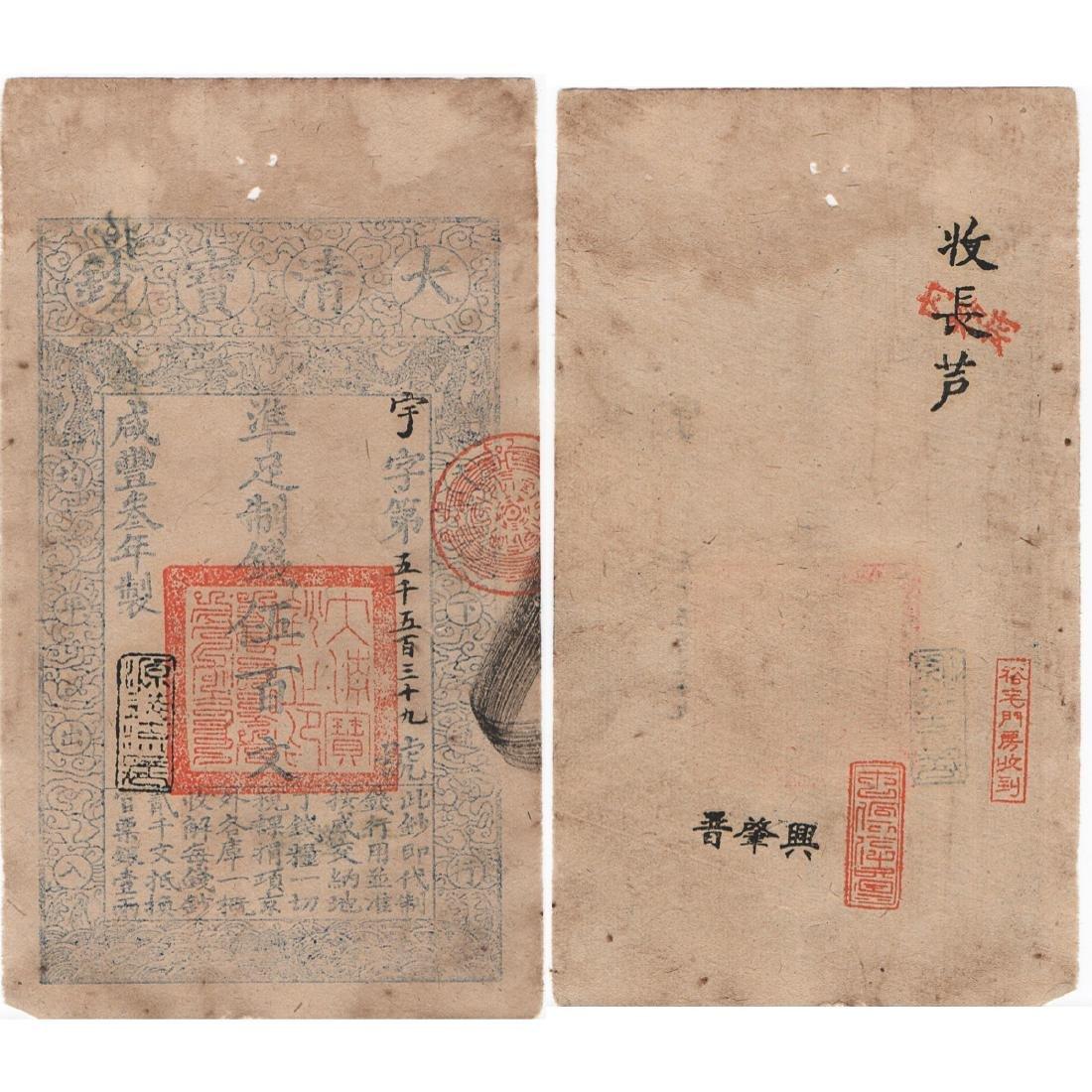 CHINA. 500 CASH 1853 - QING DYNASTY