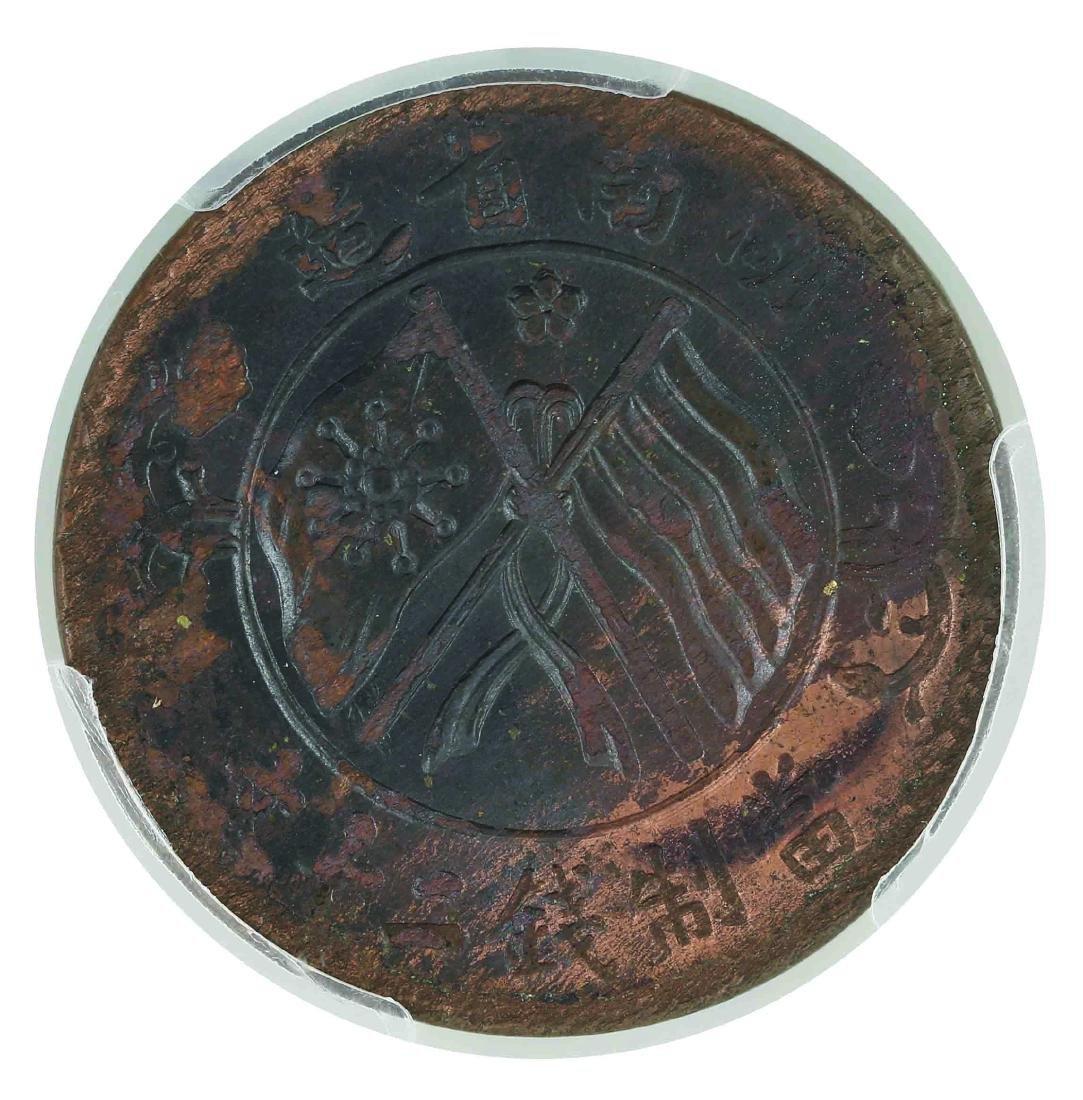 CHINA-Hunan 20 Cash, ND (1919).
