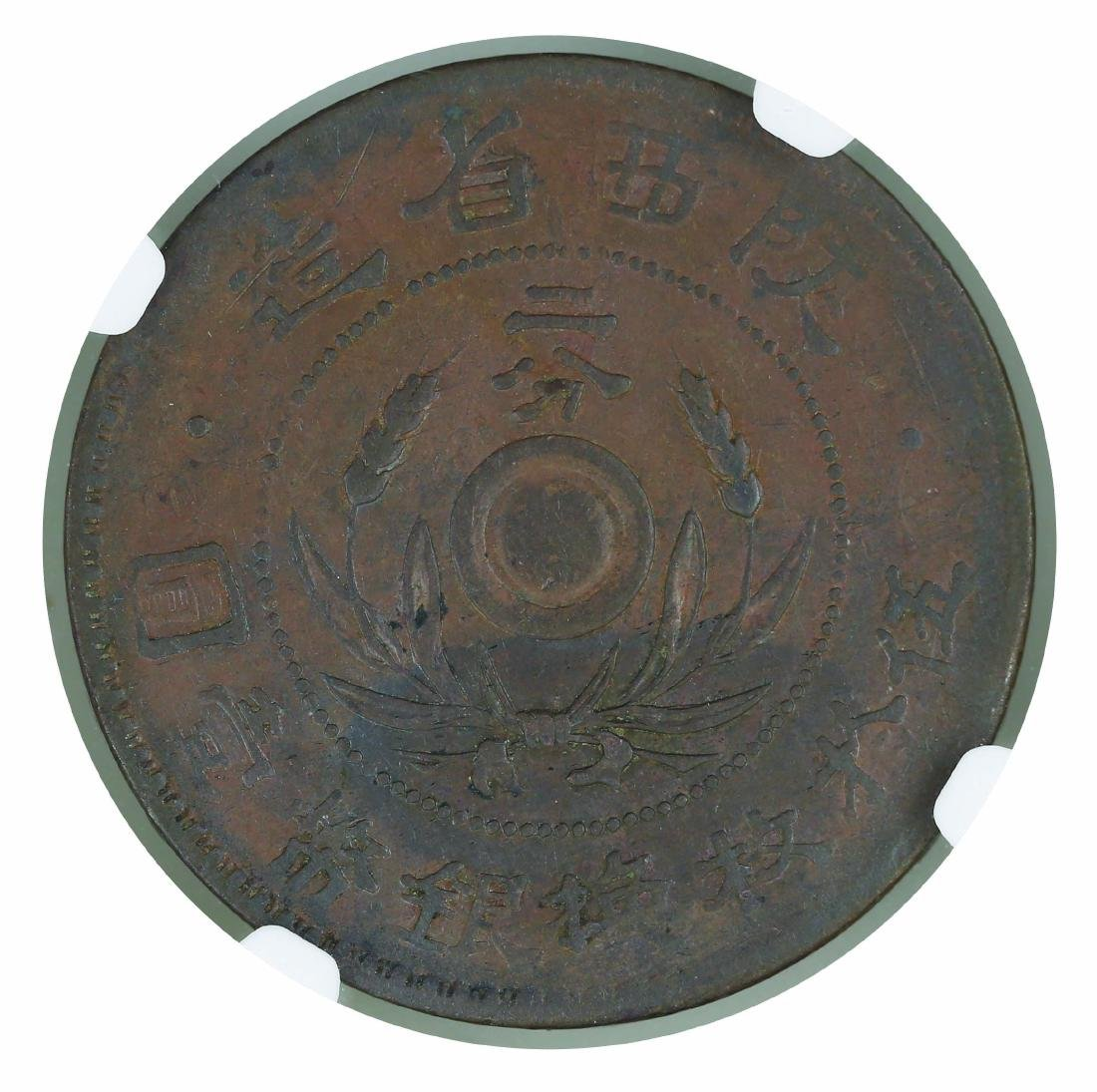China-Shensi Province, 1928, 2 Cents