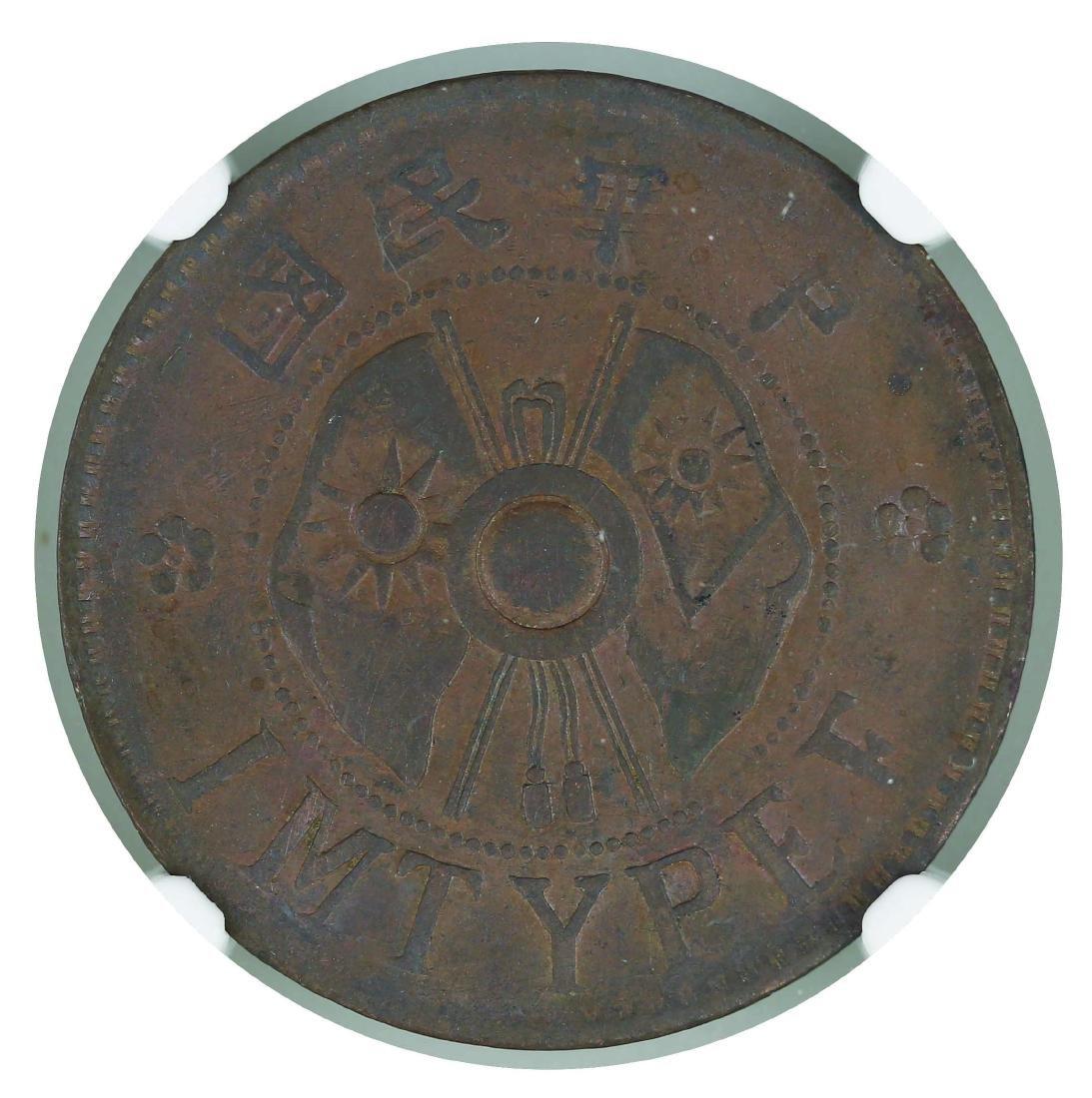 China-Shensi Province, 1928, 2 Cents - 2