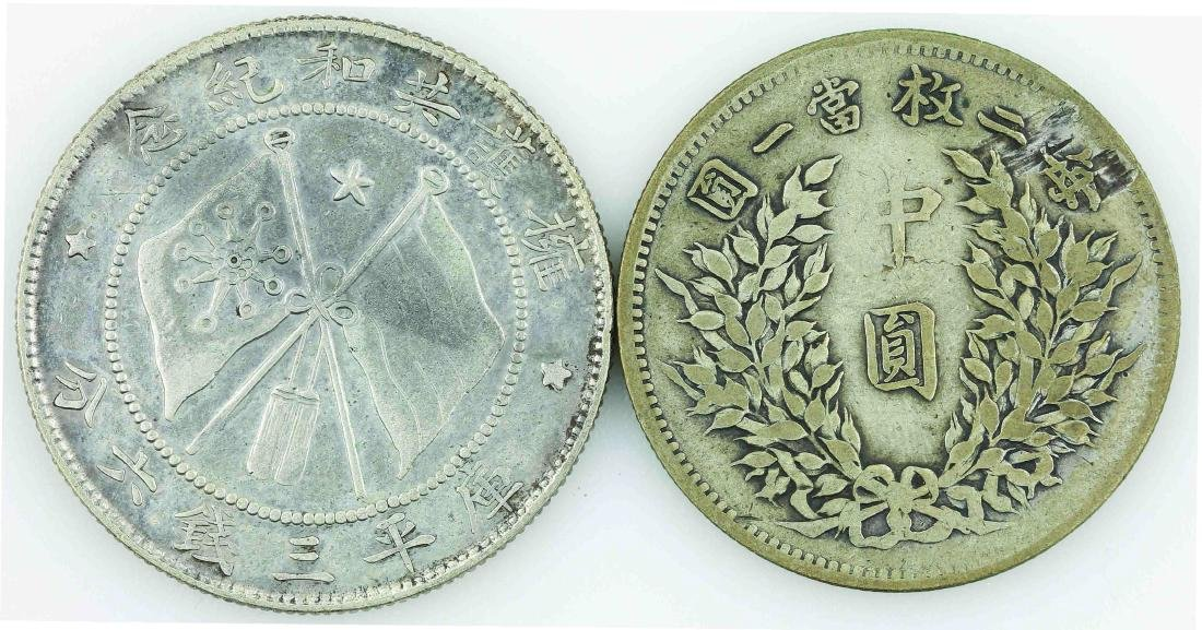 China 1914, 1917, 50 cents Tang Chi Yao, Yuan Shi Kai. - 2