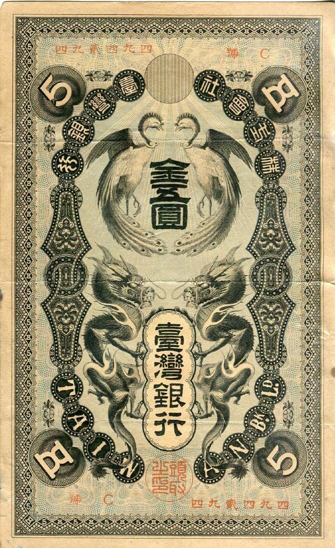 Bank of Taiwan 5 Yen ND 1904 Serial no. 492494