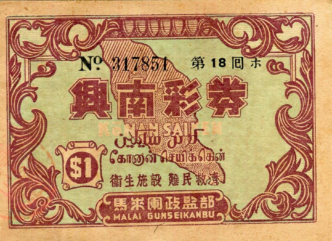 Malaya Japanese Occupation Lottery Series No.317851