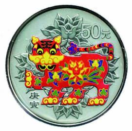 2010 China Colored Silver Coin - (Year of the Tiger)