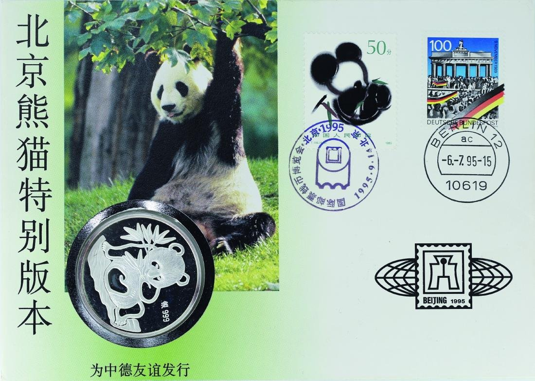1995 First Beijing Interna onal Coin Show First day