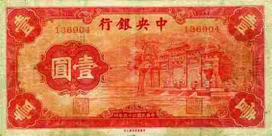 China 1936, Central Bank of China 1 Yuan (P209) Serial