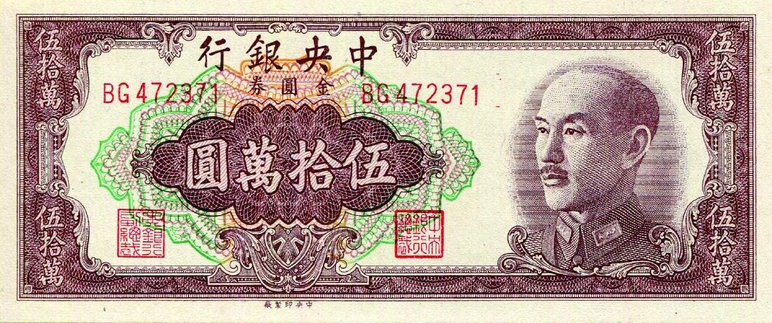 China 1949, Central Bank of China 500,000 Yuan(P424)