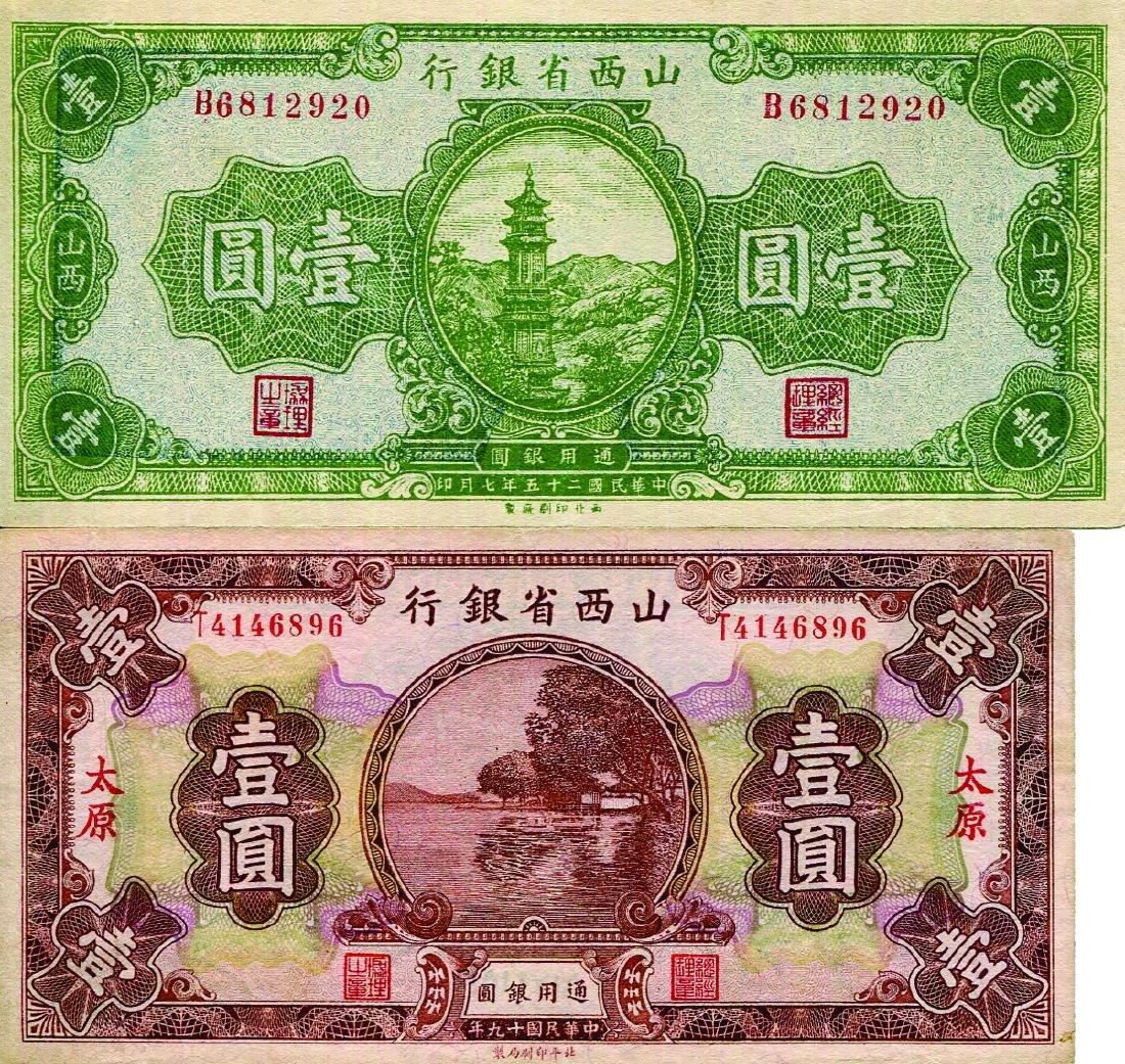 China 1930 / 1936, Shansi Provincial Bank 1 Yuan