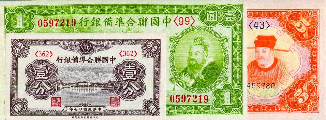 China 1938, Federal Reserve Bank of China 1 Fen (PJ48)